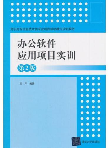 办公软件应用项目实训(第2版)
