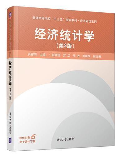 经济统计学(第3版)