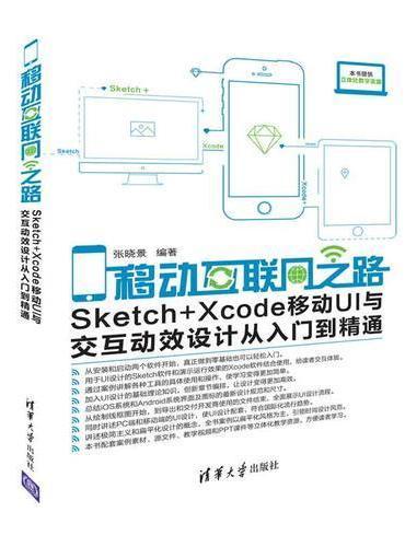 移动互联网之路——Sketch+Xcode移动UI与交互动效设计从入门到精通