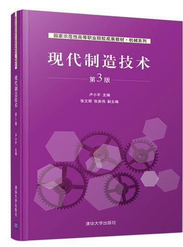 现代制造技术(第3版)