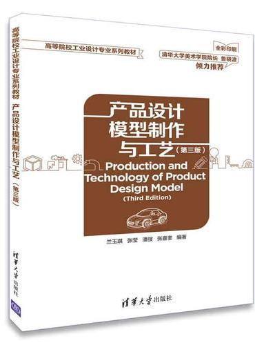 产品设计模型制作与工艺(第三版)
