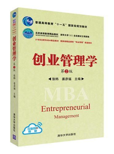 创业管理学(第2版)