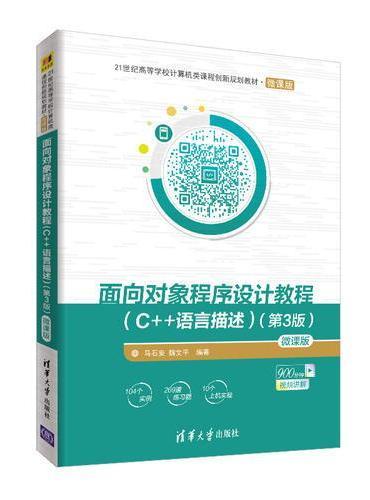 面向对象程序设计教程(C++语言描述)(第3版)-微课版