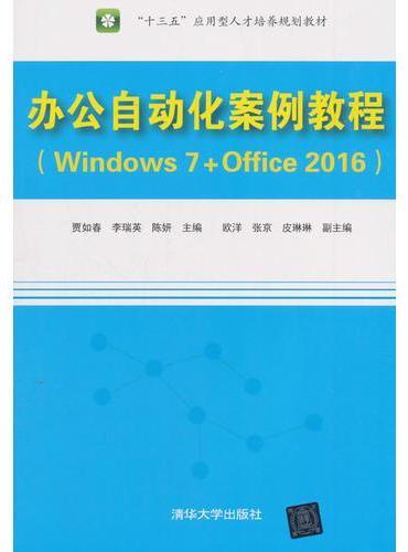 办公自动化案例教程(Windows 7+Office 2016)