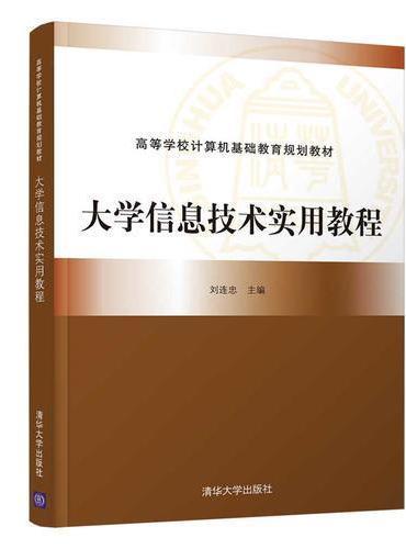大学信息技术实用教程