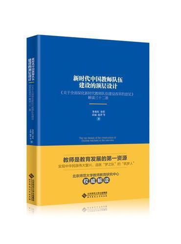新时代中国教师队伍建设的顶层设计