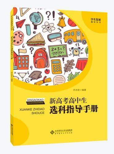 新高考高中生选科指导手册 学生发展 生涯规划 3+3 高考改革参考