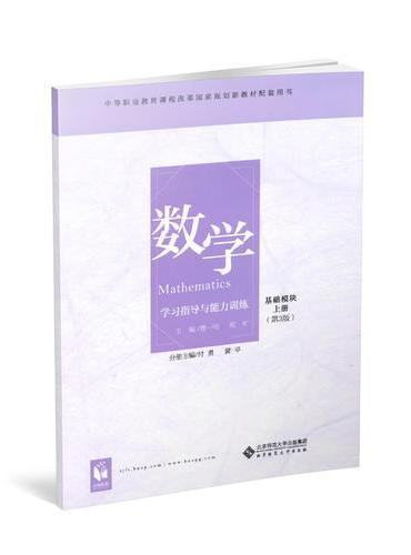 数学(基础模块 上册 第三版)学习指导与能力训练