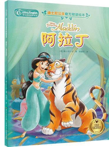迪士尼公主官方双语绘本:阿拉丁