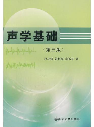 声学基础(第三版)