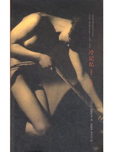 棱镜精装人文译丛//冷记忆:1980—1985