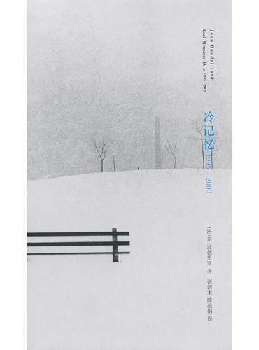 棱镜精装人文译丛//冷记忆:1995—2000