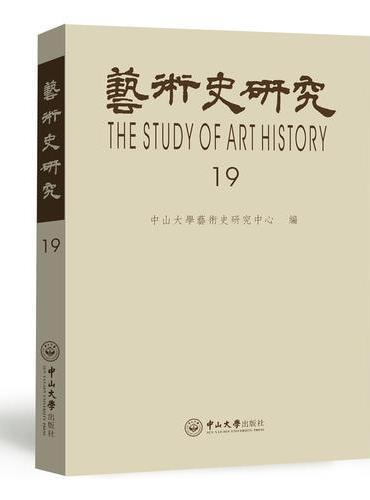 艺术史研究.第19辑