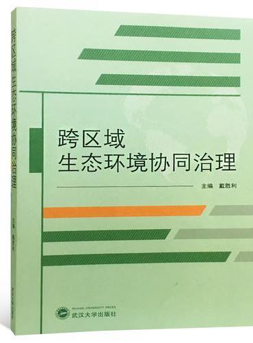 跨区域生态环境协同治理