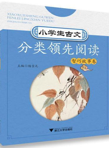 小学生古文分类领先阅读   智巧故事卷