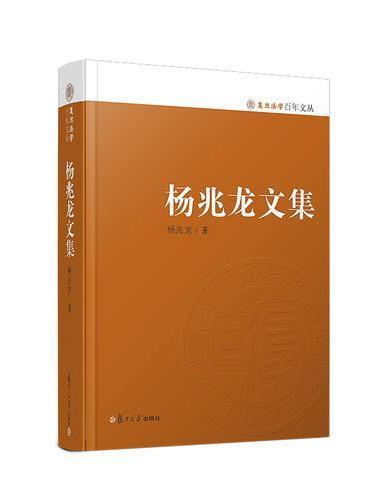 杨兆龙文集(复旦法学百年文丛)