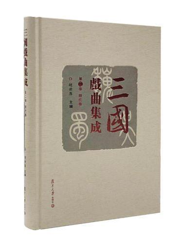 三国戏曲集成·明代卷