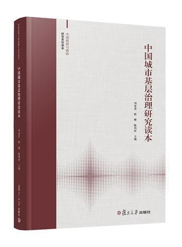 中国城市基层治理研究读本