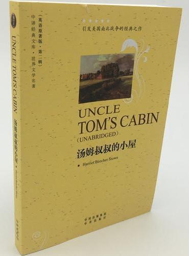 (世界文学名著英文版)汤姆叔叔的小屋