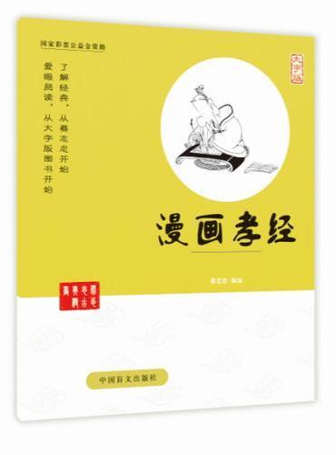 孝经——蔡志忠漫画(独一无二的爱眼阅读大字版本)