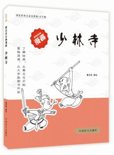 少林寺——蔡志忠漫画(独一无二的爱眼阅读大字版本)
