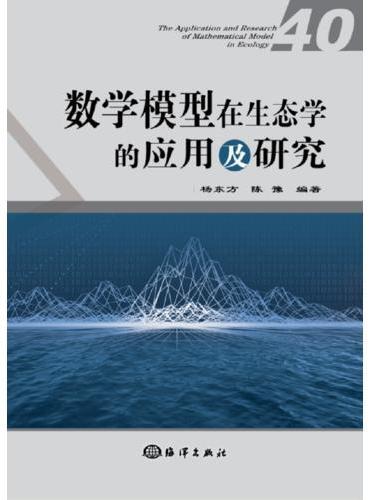 数学模型在生态学的应用及研究(40)