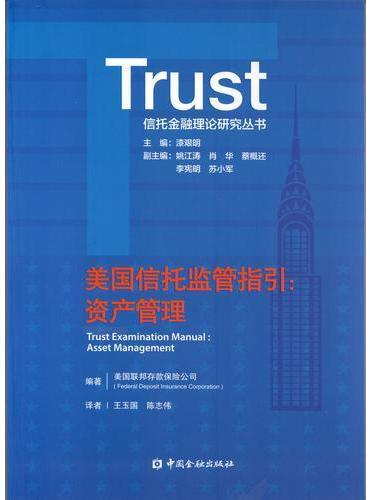 美国信托监管指引:资产管理