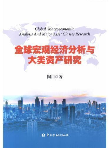 全球宏观经济分析与大类资产研究