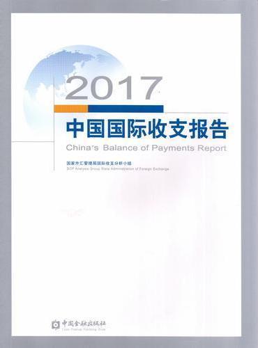 2017中国国际收支报告