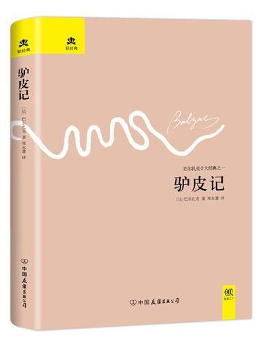 驴皮记(名家全译本,精装典藏版)