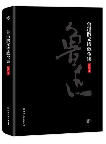 鲁迅散文诗歌全集(2018新版,未删节精装典藏版!收录鲁迅所有散文诗歌)