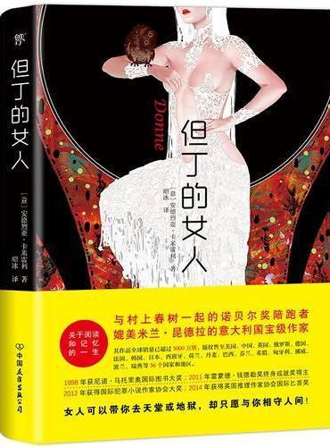 但丁的女人(世界就是一本女人的书!与村上春树一起的诺贝尔奖陪跑者,媲美米兰?昆德拉)