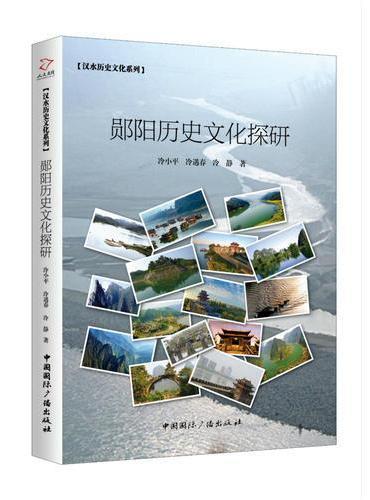 郧阳历史文化探研