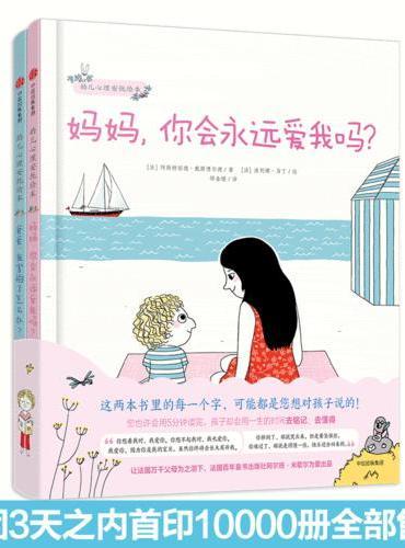 幼儿心理安抚绘本(套装全2册)