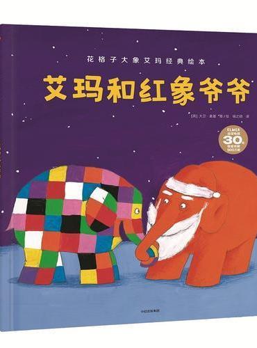 花格子大象艾玛经典绘本:艾玛和红象爷爷