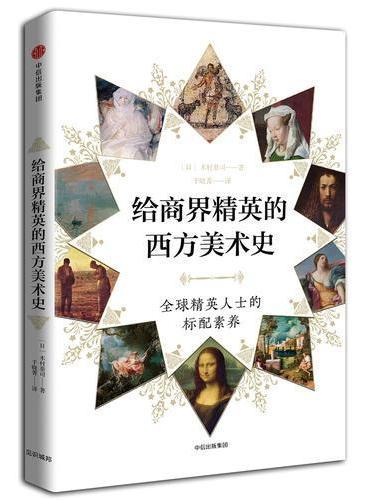 见识城邦·给商界精英的西方美术史