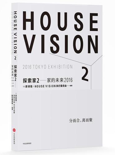 探索家2:家的未来(日本设计大师原研哉作品)