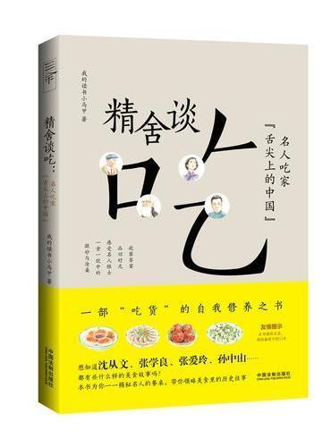 """精舍谈吃:名人吃家""""舌尖上的中国""""(120万粉丝微博大V作品)"""