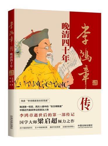 李鸿章传:晚清四十年(全新升级版)
