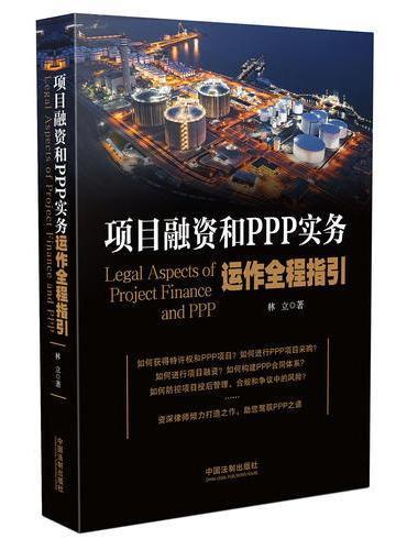 项目融资和PPP实务运作全程指引