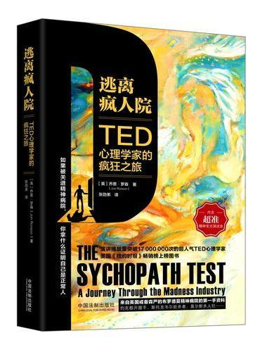 逃离疯人院:TED心理学家的疯狂之旅