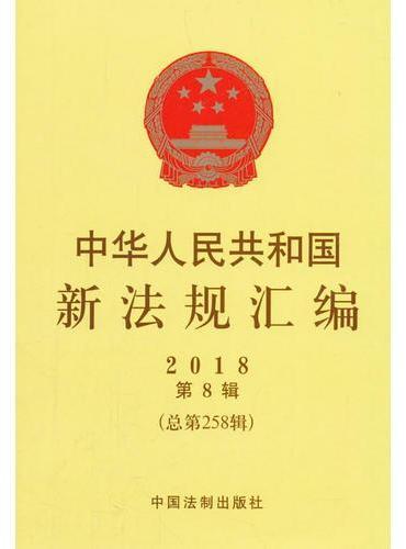 中华人民共和国新法规汇编2018年第8辑(总第258辑)