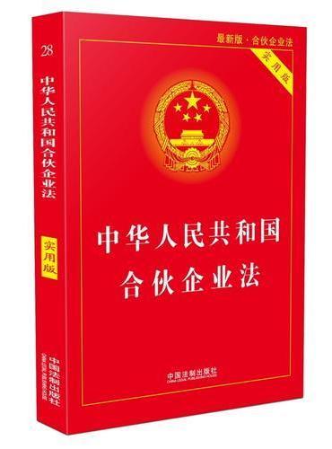 中华人民共和国合伙企业法(实用版)(2018版)