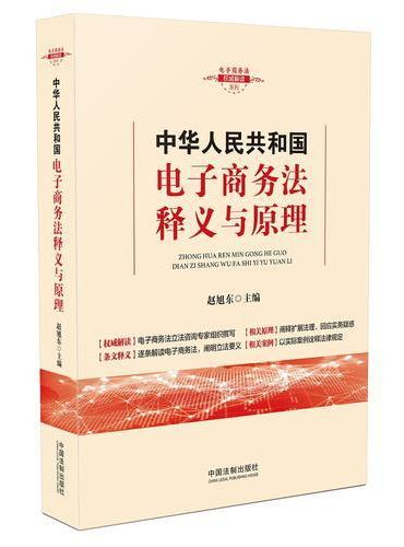 中华人民共和国电子商务法释义与原理