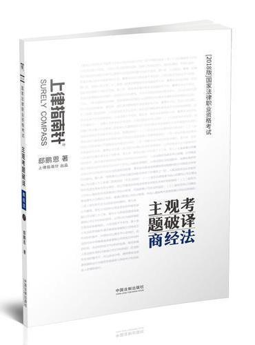 司法考试2018 2018国家法律职业资格考试主观考题破译:商经法