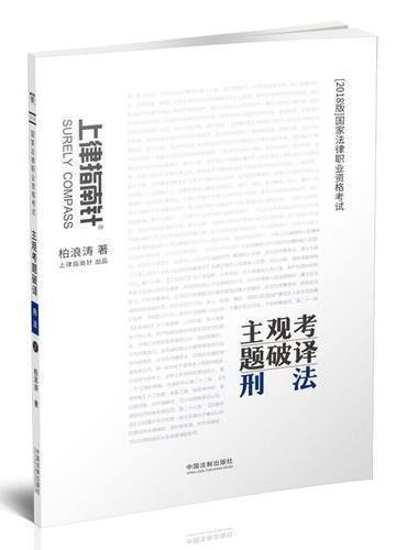 司法考试2018 2018国家法律职业资格考试主观考题破译:刑法