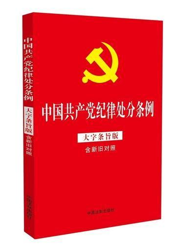 中国共产党纪律处分条例(大字条旨版含新旧对照)(32开红皮烫金版)2018新版