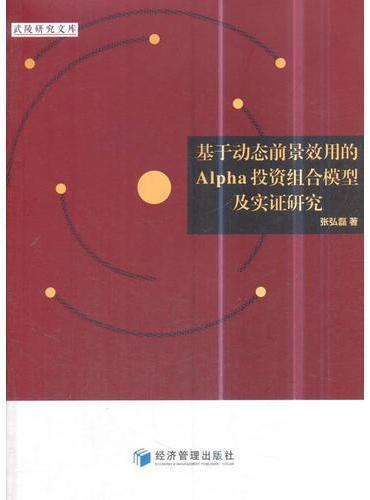 基于动态前景效用的Alpha 投资组合模型及实证研究