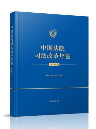 中国法院司法改革年鉴(2014年卷)