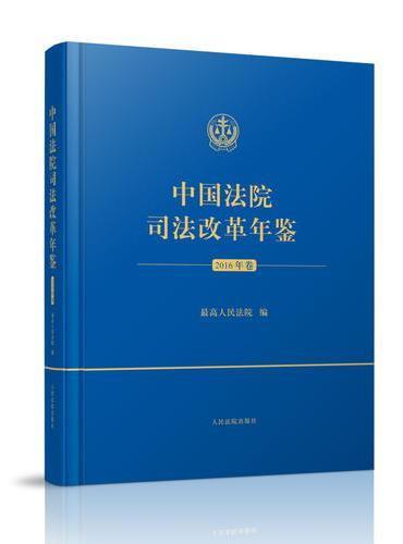 中国法院司法改革年鉴(2016年卷)
